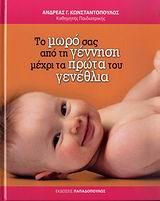 Το μωρό σας από τη γέννηση μέχρι τα πρώτα του γενέθλια