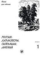 Russia The characters, situations, opinions. Issue 1. Characters / Rossiya Kharaktery, situatsII, MNENIYa. Vypusk 1. Kharaktery