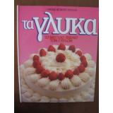 Τα Γλυκα.Το Μεγαλο Βιβλιο των Γλυκων.