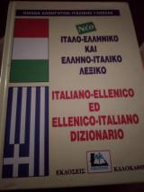 Ιταλοελληνικό και Ελληνοιταλικό Λεξικό
