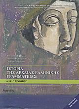 Ιστορία της αρχαίας ελληνικής γραμματείας Α΄, Β΄, Γ΄ γυμνασίου