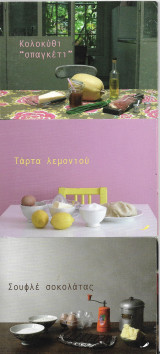Μικρες Συνταγες. Σουφλε σοκολατας/ Ταρτα λεμονιου/ Κολοκυθι σπαγγετι