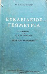 Ευκλείδειος Γεωμετρία Γ΄, Δ΄, Ε΄ και Στ΄ Γυμνασίου  Ο. Α. Ε. Δ. 1975 Θεωρητικής κατευθύνσεως