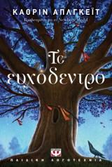 Το ευχόδεντρο