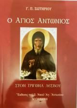 Ο Άγιος Αντώνιος στον Τρίγωνα Λέσβου