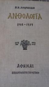 Αποστολίδης, Ηρακλής : Ανθολογία 1708-1959