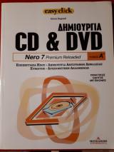 Δημιουργία CD και DVD με το NERO 7 (Τεύχος Α): Πρακτικός οδηγός σειρά: easy click