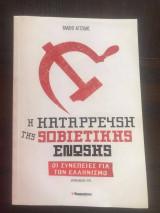 Η κατάρρευη της Σοβιετικής Ένωσης - Οι συνέπειες για τον Ελληνισμό.