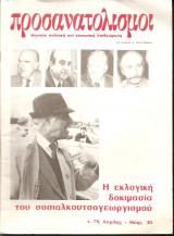 Προσανατολισμοί Μηνιαία πολιτική και κοινωνική επιθεώρηση Απρίλης – Μάης 1985