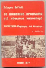 Το Κοινωνικό Πρόβλημα στον Σύγχρονο Καπιταλισμό