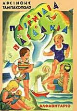 Παιγνίδια παιδάκια Αλφαβητάριο 1934