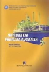 Ναυτιλία και θαλάσσια ασφάλιση