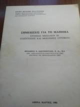 Σημειώσεις για το μάθημα στοιχεία μηχανών iii (οδοντωσεις και μειωτήρες στροφών)