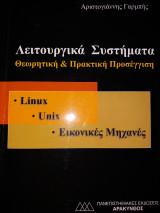 Λειτουργικά συστήματα - Θεωρητική & Πρακτική προσέγγιση