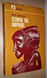 Ιστορία της Αφρικής
