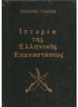 Ιστορια της ελληνικης επαναστασεως-4 τομοι 1978