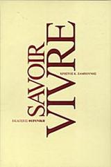 Savoir vivre τομος 2
