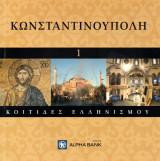Κοιτίδες Ελληνισμού (20 Tόμοι - Ολόκληρη η σειρά)