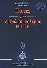 Πτυχές του εμφυλίου πολέμου 1946 - 1949