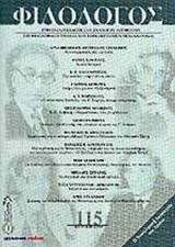 ΦΙΛΟΛΟΓΟΣ ΤΕΥΧΟΣ 115 - ΑΝΟΙΞΗ 2004
