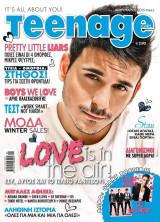 Teenage Girl - τεύχος 5 Φεβρουάριος 2015
