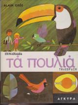 Τα πουλιά - Εγκυκλοπαίδεια Τηλεόραση