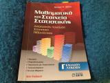 Μαθηματικά και Στοιχεία Στατιστικής