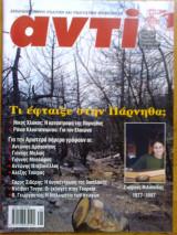 Αντι τευχος 899