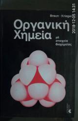 Μεγάλη φυσική και χημεία - Οργανική Χημεία - με στοιχεία βιοχημείας - Τόμος 6ος