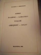 Λεξικό ελληνο- αλβανικο