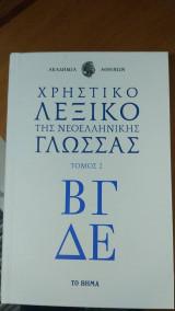 Χρηστικό Λεξικό Της νεοελληνικής Γλώσσας