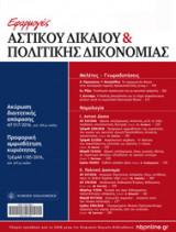 Εφαρμογές αστικού δικαίου & πολιτικής δικονομίας