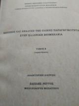 Μέτρηση και ανάλυση της ολικής παραγωγικότητας στην ελληνική βιομηχανία τόμος Β