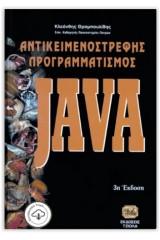 Αντικειμενοστρεφής Προγραμματισμός Java Τόμος Β'