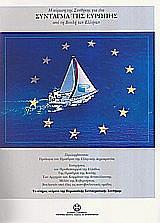 Η κύρωση της Συνθήκης για ένα Σύνταγμα της Ευρώπης από τη Βουλή των Ελλήνων