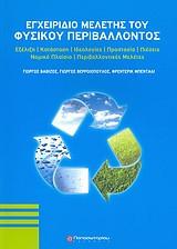 Εγχειρίδιο μελέτης του φυσικού περιβάλλοντος