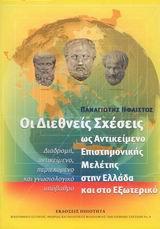 Οι διεθνείς σχέσεις ως αντικείμενο επιστημονικής μελέτης στην Ελλάδα και στο εξωτερικό