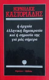 Η αρχαία ελληνική δημοκρατία και η σημασία της για μας σήμερα