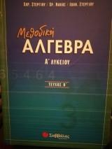 Μεθοδική Αλγεβρα Α Λυκείου Τεύχος Β