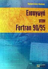 Εισαγωγή στην Fortran 90/95
