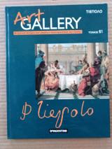 Art Galllery 61 Τιέπολο