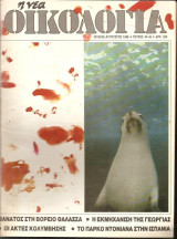 Νέα Οικολογία Ιούλιος - Αύγουστος 1988 Τεύχη 44 - 45
