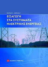 Εισαγωγή στα συστήματα ηλεκτρικής ενέργειας
