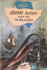 20000 λεύγες κάτω από τη θάλασσα
