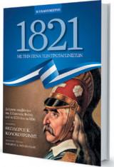 1821 - Με την πένα των Πρωταγωνιστών