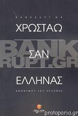 BUNKRUPT.GR ΧΡΩΣΤΑΩ ΣΑΝ ΕΛΛΗΝΑΣ