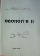 Οδοποιΐα 2