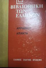 Βιβλιοθήκη των Ελλήνων Αριανου Απαντα
