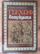 Τσέχωφ - Διηγήματα