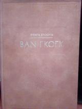 Βαν Γκογκ: Η Ζωή ενός Μεγάλου Ζωγράφου